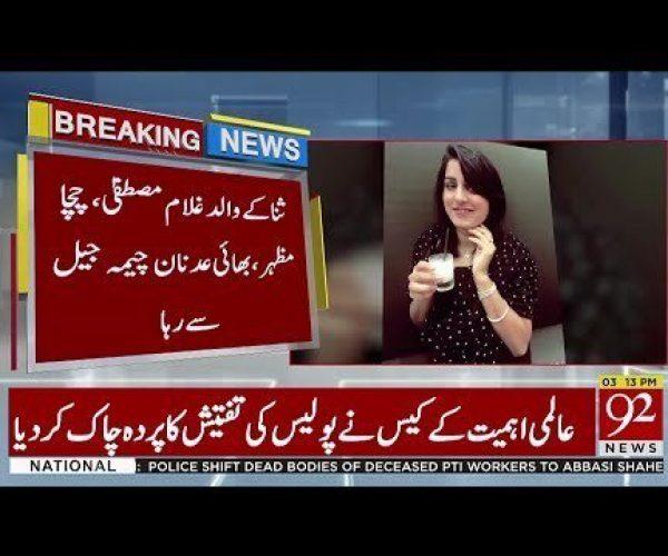 """سالفيني ينتقد تبرئة قضاء باكستان لعائلة فتاة باكستانية-إيطالية ضحية """"جريمة شرف"""""""