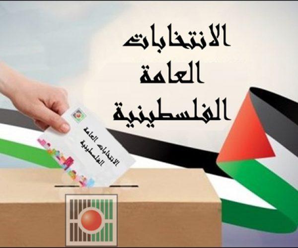 فصائل منظمة التحرير تبحث خوض الانتخابات الفلسطينية بقائمة موحدة